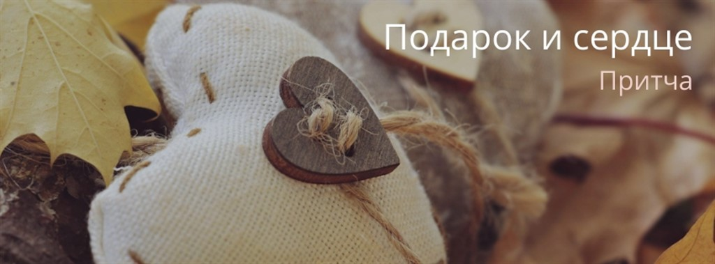 подарок и сердце
