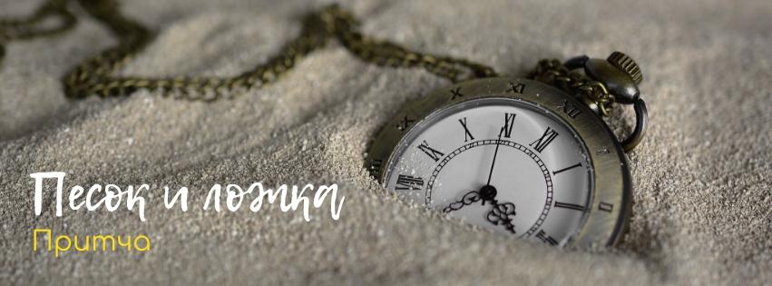 Притча про песок и ложку