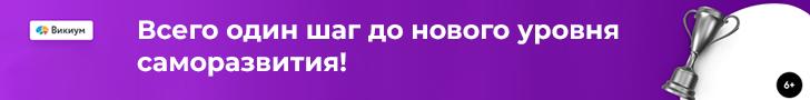 Викиум - новый уровень